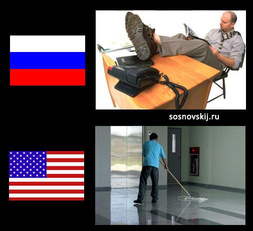начальство в США и России