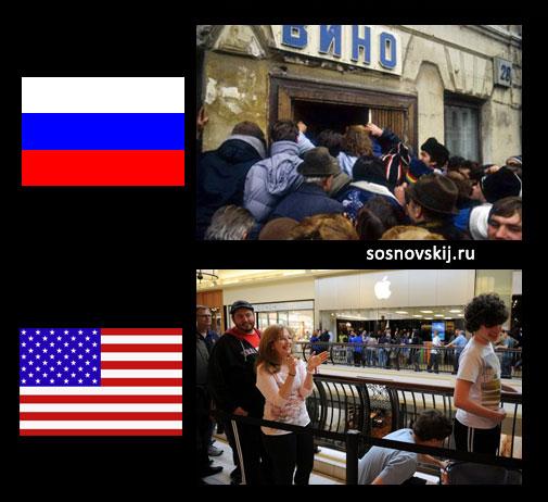 очереди в США и России