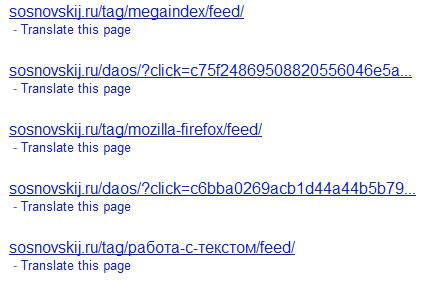 проиндексированные страницы в google