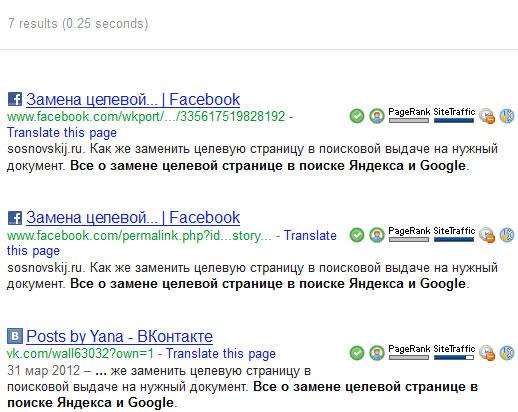 поисковая выдача гугла