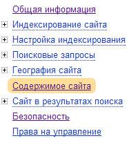 содержимое сайта (Яндекс.Вебмастер)