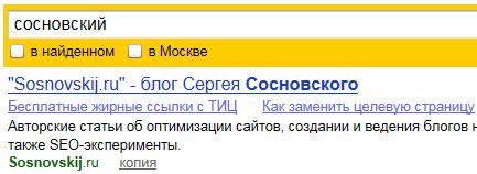 заголовок берется с описания в Яндекс.Каталоге
