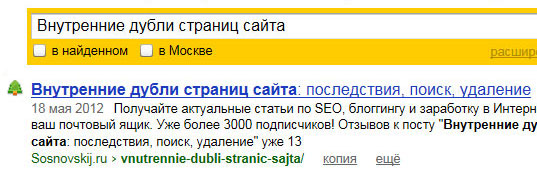 Часть тега h1 в качестве заголовка в выдаче Яндекса