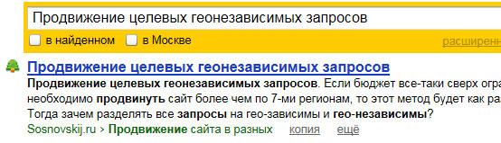 Тега h3 в качестве заголовка в выдаче Яндекса