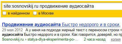 strong и br в заголовке Яндекса