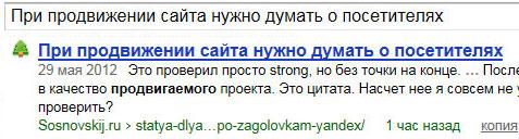 Тега strong в качестве заголовка в выдаче Яндекса