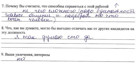 анкета 7