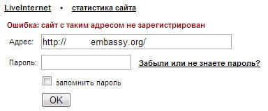 сайт не зарегистрирован в системе статистики