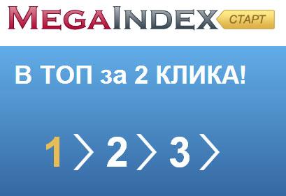 сервис megaindex start