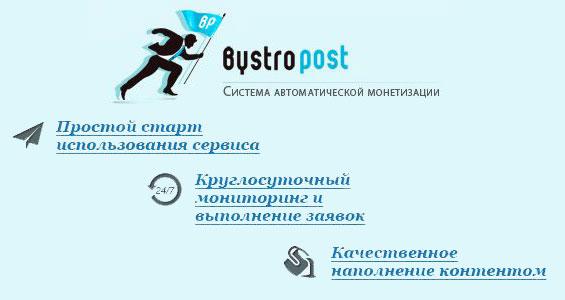 система автоматической монетизации bystropost.ru
