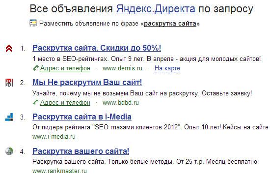 конкуренты по Яндекс Директу