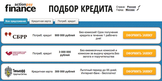 """инструмент """"Банковская система"""""""