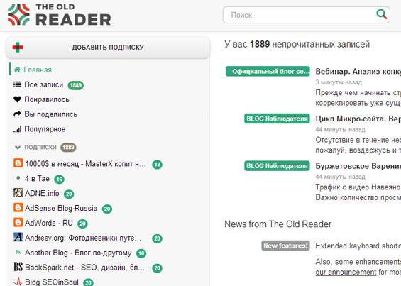 theoldreader - интерфейс