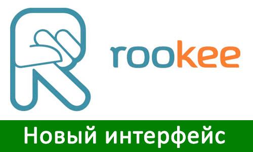 Новый интерфейс сервиса rookee.ru