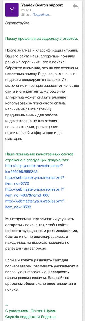 получен ответ от суппорта yandex