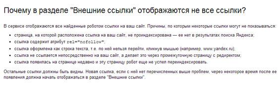отношение к ссылкам Яндекса в 2013 году