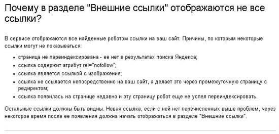 отношение Яндекса к ссылкам с изображений в 2010 году