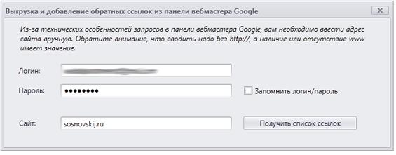 импорт ссылочного профиля из google webmaster