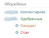 количество комментариев в блоге sosnovskij.ru
