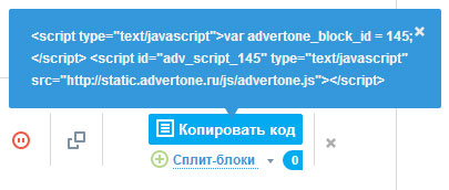 пример кода в advertone