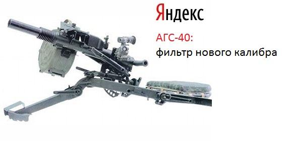 АГС-40 - фильтр Яндекса