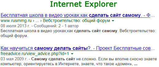 serp гугла в internet explorer