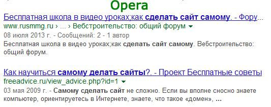 выдача гугла в опере