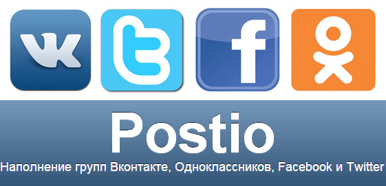 Postio — сервис по наполнению групп и пабликов VK, Facebook, Twitter, Одноклассники