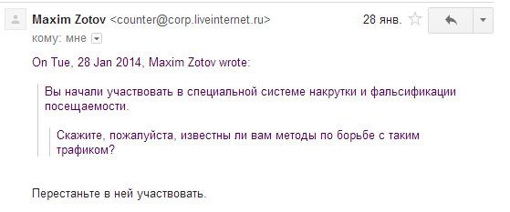 ответ Максима Зотова №2