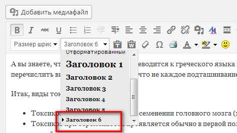 заголовки в wordpress