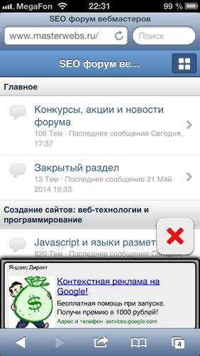 пример mobamoba на форуме masterwebs
