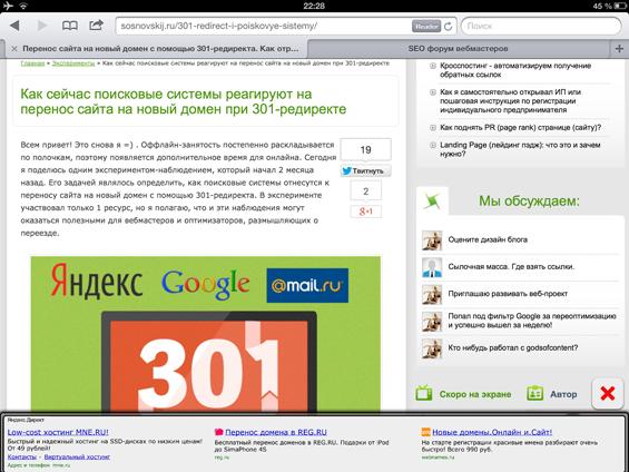 реклама на планшете с горизонтальной ориентацией