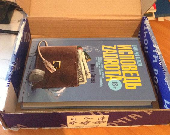 книга в коробке