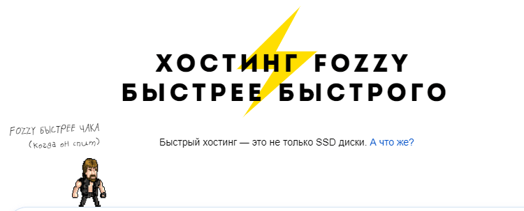 лого fozzy