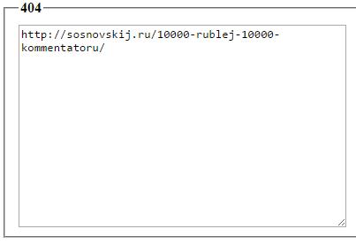 документ с 404-ошибкой