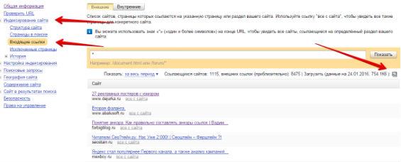 обратки в Яндекс.Вебмастере
