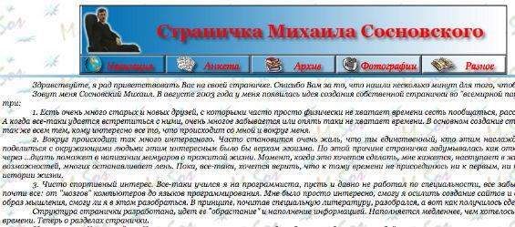 страничка Михаила Сосновского