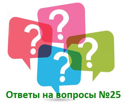ответы на вопросы №25