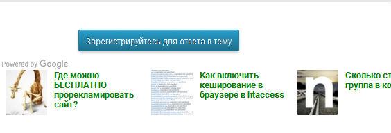 рекомендованный контент от Google Adsense