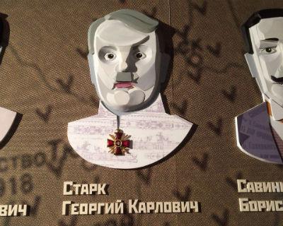 Старк Георгий Карлович