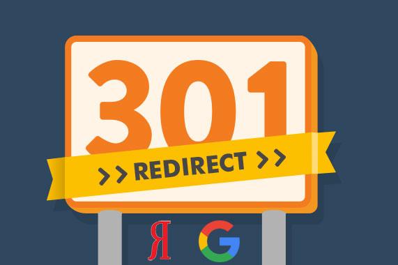 301 редирект. Влияние в Google и Яндекс