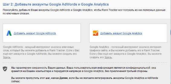 связка с google analytics