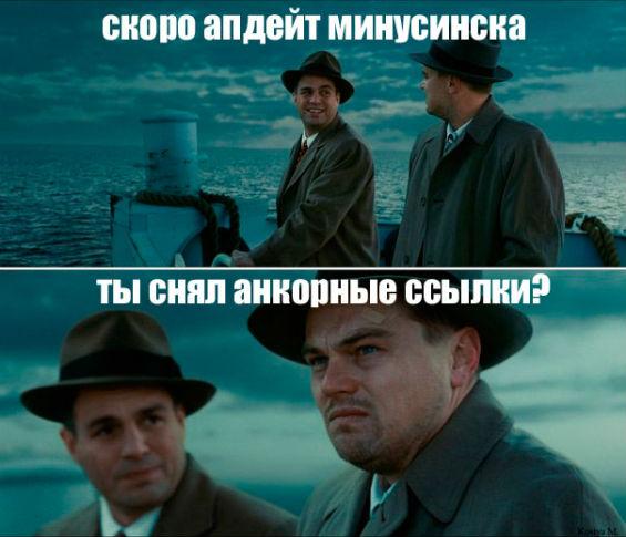 Скоро апдейт Минусинска. Ты снял анкорные ссылки?