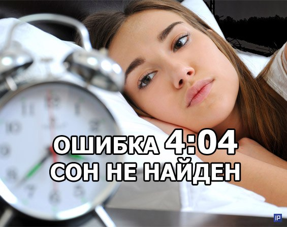 Ошибка 4:04. Сон не найден