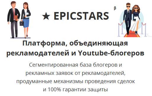 Реклама на Ютуб с помощью биржи Epicstars