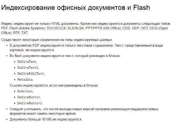индексирование офисных документов в Яндексе