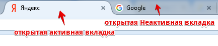 вкладки в браузере