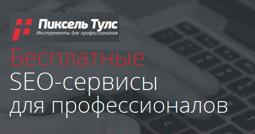 tools.pixelplus.ru — SEO-инструменты