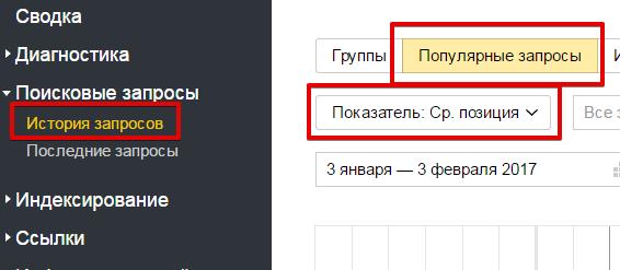 история запросов в Яндекс.Вебмастер