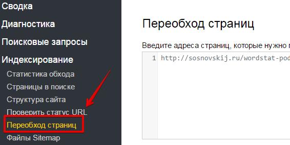 """инструмент """"Переобход"""" в Яндекс.Вебмастере"""